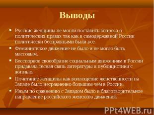 Русские женщины не могли поставить вопроса о политических правах так как в самод