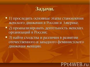 1) проследить основные этапы становления женского движения в России и Америке. 1