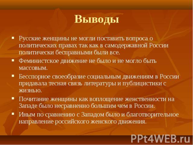 Русские женщины не могли поставить вопроса о политических правах так как в самодержавной России политически бесправными были все. Русские женщины не могли поставить вопроса о политических правах так как в самодержавной России политически бесправными…