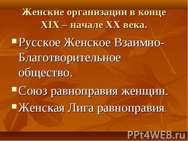 Русское Женское Взаимно-Благотворительное общество. Русское Женское Взаимно-Благотворительное общество. Союз равноправия женщин. Женская Лига равноправия.