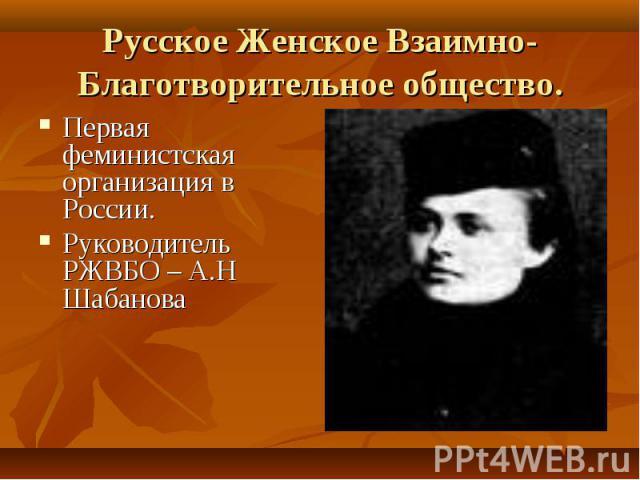 Первая феминистская организация в России. Первая феминистская организация в России. Руководитель РЖВБО – А.Н Шабанова