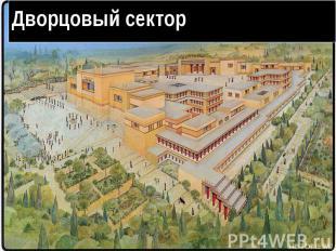 Дворцовый сектор