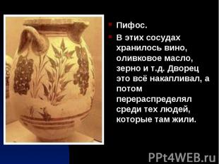 Пифос. Пифос. В этих сосудах хранилось вино, оливковое масло, зерно и т.д. Дворе
