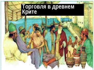 Торговля в древнем Крите