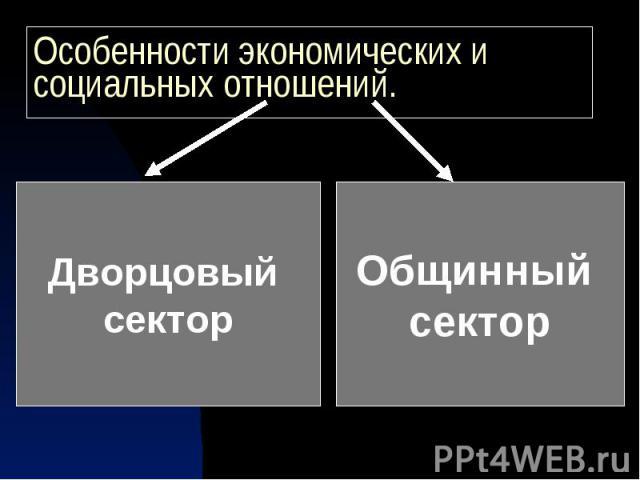 Особенности экономических и социальных отношений.
