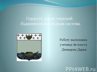 Работу выполнила ученица 4в класса Демидова Дарья.