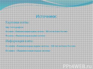 Источники: Картинки взяты: http://www.google.ru Из книги «Вышневолоцкая водная с