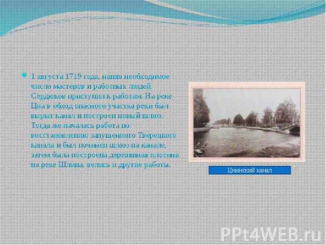 1 августа 1719 года, наняв необходимое число мастеров и работных людей, Сердюков приступил к работам. На реке Цна в обход опасного участка реки был вырыт канал и построен новый шлюз. Тогда же началась работа по восстановлению запущенного Тверецкого …