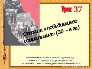 Страна «победившего социализма» (30 – е гг.) Образовательная система «Школа 2100
