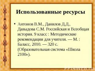 Использованные ресурсы Антонов В.М., Данилов Д.Д., Давыдова С.М. Российская и Вс