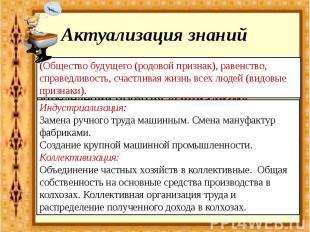 Актуализация знаний Задание 1. Выделите ключевые слова (родовой и видовые призна