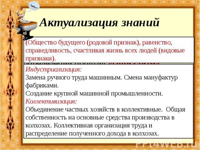 Актуализация знаний Задание 1. Выделите ключевые слова (родовой и видовые признаки) в определении понятия «социализм»