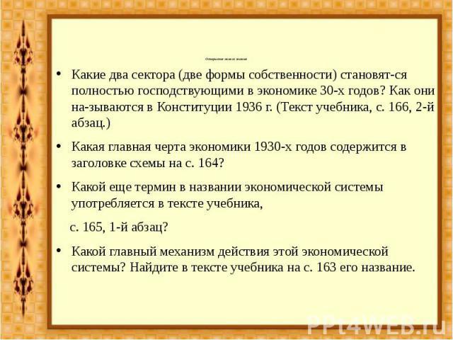 Открытие нового знания Какие два сектора (две формы собственности) становятся полностью господствующими в экономике 30-х годов? Как они называются в Конституции 1936 г. (Текст учебника, с. 166, 2-й абзац.) Какая главная черта экономики 193…