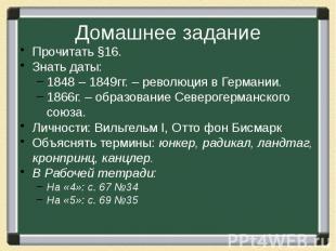 Домашнее задание Прочитать §16. Знать даты: 1848 – 1849гг. – революция в Германи