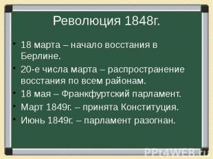 Революция 1848г. 18 марта – начало восстания в Берлине. 20-е числа марта – распр