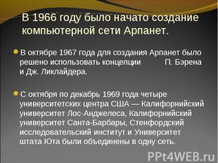 В октябре 1967 года для создания Арпанет было решено использовать концепции П. Б