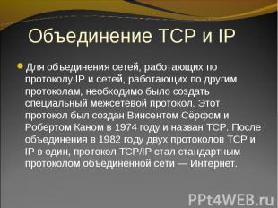 Для объединения сетей, работающих по протоколу IP и сетей, работающих по другим