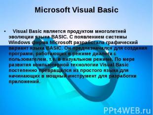 Microsoft Visual Basic  Visual Basic является продуктом многолетней