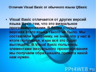 Отличия Visual Basic от обычного языка QBasic Visual Basic отличается от других