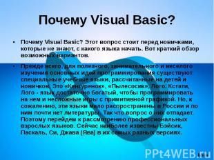Почему Visual Basic? Почему Visual Basic? Этот вопрос стоит перед новичками, кот