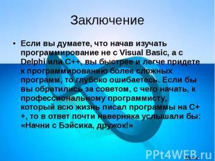 Заключение Если вы думаете, что начав изучать программирование не с Visual Basic