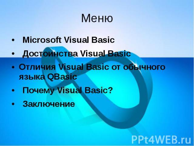 Меню Microsoft Visual Basic Достоинства Visual Basic Отличия Visual Basic от обычного языка QBasic Почему Visual Basic? Заключение