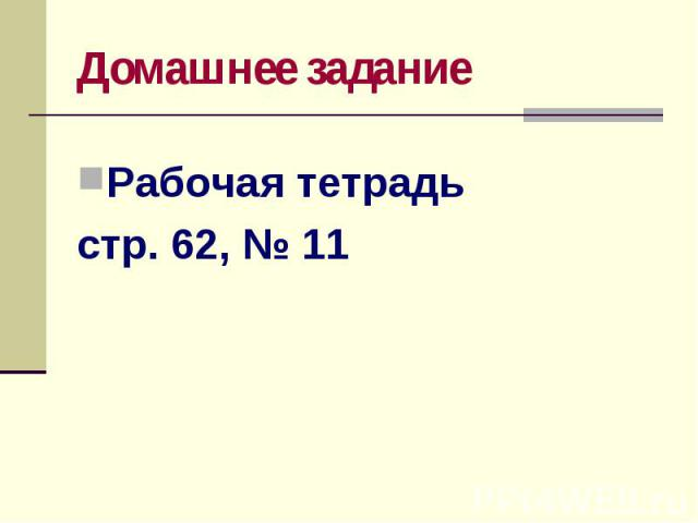 Рабочая тетрадь Рабочая тетрадь стр. 62, № 11