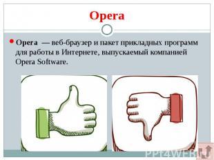 Opera Opera — веб-браузер и пакет прикладных программ для работы в Интерне