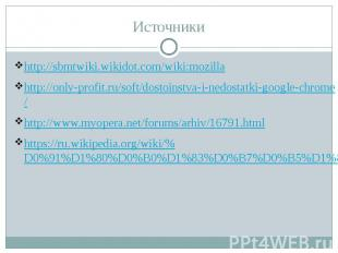 Источники http://sbmtwiki.wikidot.com/wiki:mozilla http://only-profit.ru/soft/do