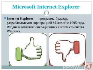 Microsoft Internet Explorer Internet Explorer — программа-браузер, разрабатываем