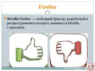 Firefox Mozilla Firefox— свободный браузер, разработкой и распространением