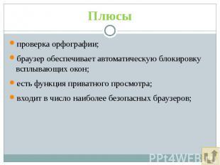Плюсы проверка орфографии; браузер обеспечивает автоматическую блокировку всплыв
