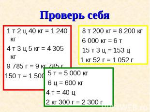 1 т 2 ц 40 кг = 1 240 кг 1 т 2 ц 40 кг = 1 240 кг 4 т 3 ц 5 кг = 4 305 кг 9 785
