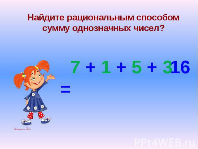 Найдите рациональным способом сумму однозначных чисел?