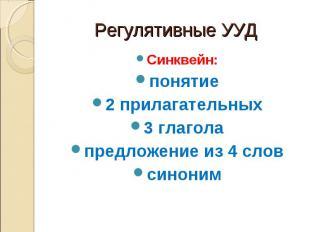 Синквейн: Синквейн: понятие 2 прилагательных 3 глагола предложение из 4 слов син