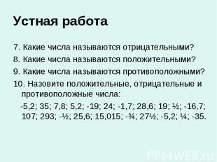 Устная работа 7. Какие числа называются отрицательными? 8. Какие числа называютс