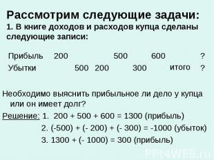 Рассмотрим следующие задачи: 1. В книге доходов и расходов купца сделаны следующ