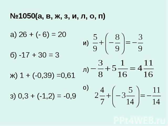 №1050(а, в, ж, з, и, л, о, п)