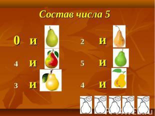 0 и 5 0 и 5 и 1 и 2