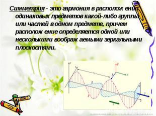 Симметрия-это гармония в расположении одинаковых предметов какой-либ
