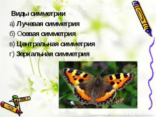 Виды симметрии а)Лучевая симметрия б)Осевая симметрия в)