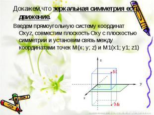 Докажем,чтозеркальная симметрия есть движение. Введем прямоугольную систем