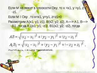 Если М не лежит в плоскости Оху, то х =х1, у =у1, z = -z1. Если М I Оху , то&nbs