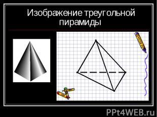 Изображение треугольной пирамиды