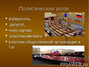 Политические роли: избиратель, депутат, член партии, участник митинга участник о
