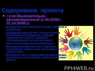 Содержание проекта I этап:Выяснительно-организационный (1.09.2006г.- 31.10.2006г