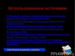 Использованные источники Я.Г.Плинер, В.А.Бухвалов . Воспитание личности в коллек