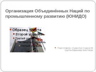 Организация Объединённых Наций по промышленному развитию (ЮНИДО) Подготовила сту