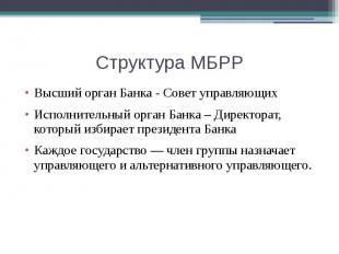 Структура МБРР Высший орган Банка - Совет управляющих Исполнительный орган Банка