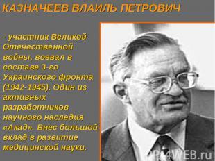 - участник Великой Отечественной войны, воевал в составе 3-го Украинского фронта